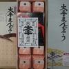 【岡山】日本三大饅頭のひとつ、『大手まんぢゅう』
