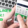 LINEPayで支払いすると最大5%還元!メリットは高還元率と300億円祭のキャンペーンも注目!