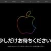 Apple Store、来週末に新製品発売に向けて準備 4月23日(金)に新型iPad Pro発売か【更新】