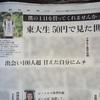 1月19日 朝日新聞さん(夕刊)