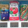 自動販売機専用商品「トマトジュース」を買ってみた!
