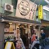 三佳屋 とんかつカレーうどん定食を食べた