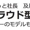 及川秀悟氏 受託でクラウド型システム(3)