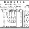 日本ヒューレット・パッカード株式会社 第20期決算公告