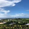 『日本政策金融公庫最初で最後の面談(^-^)』沖縄でも買えますか?