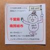 【日本を楽しむ】BBAガイドの「千葉県 南房総市」アクティブに自然を楽しむ旅