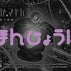 SLOT劇場版魔法少女まどか☆マギカ[新編]叛逆の物語 基本情報