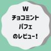 森永 【Wチョコミントパフェ】 【ファミリーマート限定】