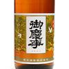 御慶事 上撰(青木酒造・古河市)