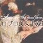 ハロプロ美人十六景【2017年度】