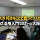 「個人が好きなことで食っていくためのブログ活用入門セミナー」@大阪参加レポ!
