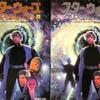 【SWレジェンズ第9回】スタトレ作家が描く宇宙の神秘『クリスタルスター』