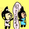 ゴリラ君の北海道を飛び出していくのよぉお!?