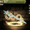【パズドラ】神剣ディバインスワンの入手方法やスキル上げ、使い道情報!
