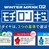 【2018~2019】街乗り最強!WINTER MAXX 01と02どっちがオススメ?【ダンロップ】