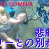 【CINERIS SOMNIA(キネリス・ソムニア)】#5 癒しの美幼女マリーとの別れ…( ;∀;)【ぽてと仮面】