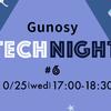 Gunosy Tech Night #7を開催しました!