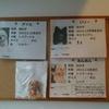 保護犬カフェ堺店 2020.6.5