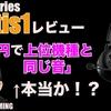 【steelseries arctis1 レビュー】 「7,000円なのに上位機種と同じ音」は本当か!?
