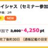 【ハピタス】センチュリー21レイシャス 無料セミナー参加で4,250pt(4,250円)!