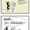 【犬漫画】神秘!コジュケイの誘い(いざない)