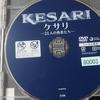 『 KESARI ケサリ 21人の勇者たち 』 -トンデモ史実のトンデモ映像化-