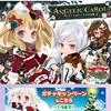 【ガチャ】ANGELIC CAROL