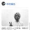 中村倫也company〜「モノクロで来ましたかーー。」