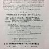 2017.7.3 中村彝生誕130年記念 ガーデンカフェ