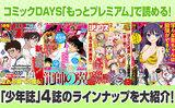 【初月0円でお試し】月額960円で講談社13コミック誌が読める!(当月無料)「少年誌」4誌のラインナップを大紹介!