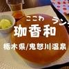 【鬼怒川温泉カフェ】隠れ家存在の珈琲茶屋「珈香和(ここわ)」ランチとスイーツ