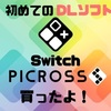 【Switch】初めてのDLソフト、ピクロスSを買ったよ!
