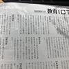 【メディア掲載】月刊私塾界 3月号