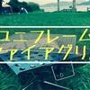 ユニフレーム ファイアグリル【キャンプ道具】