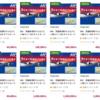 【ふるさと納税】※再掲 9月末掲載終了!HISギフトカードの巻w【茨城県堺町】