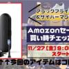 【サイバーマンデー2020】フィリップス ソニッケアーエキスパートクリーン|Amazonセール買い時チェッカー予告編【ブラックフライデー】