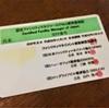 【資格】認定ファシリティマネジャー 資格登録証