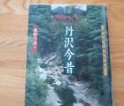 丹沢登山本「丹沢今昔」山と沢に見せられてレビュー!丹沢山塊の歴史