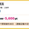 【ハピタス】セブンカード・プラスが期間限定5,600pt(5,600円)! 更に5,000nanacoポイントプレゼントも!