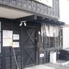 札幌市豊平区平岸 麺処 蓮海(はすみ) 平岸店 限定ラーメン