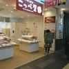 こっぺ屋 ポールタウン店 / 札幌市中央区南3条西3丁目 さっぽろポールタウン