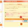 本当に初めての【はてなブログPro】:独自ドメイン登録
