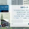 経産省、デジタルトランスフォーメーション加速のための検討結果を公表