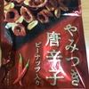 セブンイレブン限定!アサヒグループ食品『やみつき唐辛子 ピーナッツ入り』を食べてみた!