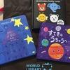【絵本レビュー・動画あり】2歳の息子にワールドライブラリー(World Library)の「赤ちゃんしかけ絵本3冊セット」を買ってみたら、予想以上に反応が良かったので、おすすめ。