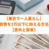 【東京で一人暮らし】食費を2万以下に抑える簡単な5つの方法【ちゃんと食べたい】