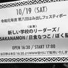 小指を合わせて…ハ・ミ・ダ・セ!!!『10/19(土)令和元年度 第八回はみ出しフェスティボー ぼく脳/SAKANAMON/日食なつこ/新しい学校のリーダーズ@渋谷WWW』雑感。