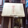 ★ 砂町銀座たいあんさん近日OPEN! ★