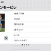 【ウイイレアプリ2019】個人的お気に入り選手紹介!FW編
