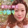 東京大神宮七夕祈願祭♥可愛いミニ懐石料理を楽しむ夕べに行ってきたよ♥